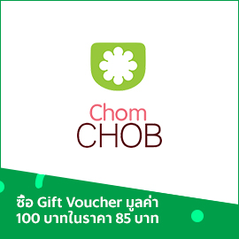 ChomChob Iberry