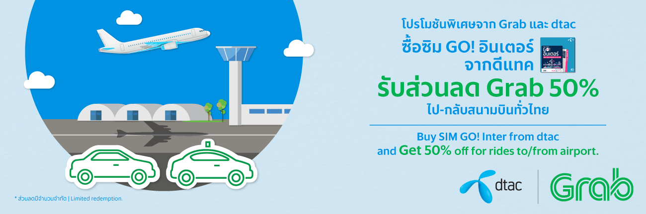 Grab x Dtac GO! Inter : Get 50% off for your airport rides!!!   Grab TH